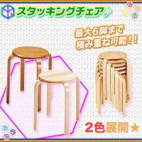 木製スツール キッチンチェア 丸型スツール 作業椅子 木製チェア 丸椅子 スタッキングチェア 完成品