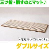 折りたたみ式!天然木桐製すのこマット/ダブル 快眠スノコベッドで防虫・防湿効果 三ツ折タイプ