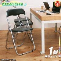 パイプ椅子 パイプイス 折りたたみ椅子 会議椅子 簡易椅子 折りたたみチェア 折り畳みいす 事務椅子 スチール製