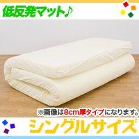 快眠低反発マットレス,シングル,厚さ4cmまたは8cm 薄型マットレス,ウレタンマットレス カバー洗濯OK