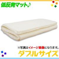 快眠低反発マットレス,ダブル,厚さ4cmマットレス 薄型マットレス,ウレタンマットレス カバー洗濯OK