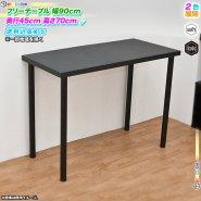 フリーテーブル 幅90cm 奥行き45cm 高70cm フリーデスク 作業台 机  パソコンデスク シンプル 会議 デスク 食卓 テレワークにも最適