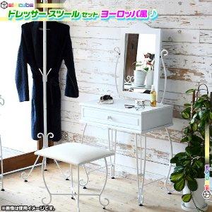 アンティーク調ドレッサー&スツールセット/全2色 コスメ収納メイクアップ化粧台・化粧鏡 収納引出付