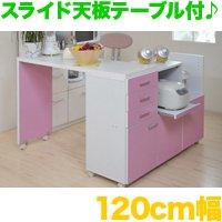 スライドテーブル搭載キッチンカウンター/全2色 台所収納キッチンワゴン・レンジ台 キャスター付