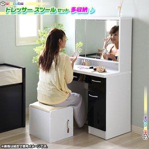 ミラー内収納付 ドレッサー スツールセット☆三面鏡付 化粧鏡台 チェア☆コンセント2口付♪