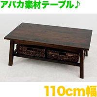 アバカ素材ローテーブル110cm幅/全2色☆カフェに最適アジアンテイスト家具☆マニラ麻・ヘンプ仕様♪