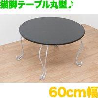 かわいい猫脚ラウンドテーブル60cm幅/全3色 アンティーク調の折りたたみ式テーブル丸型 省スペース