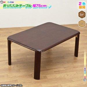 天然木製 ローテーブル 幅75cm テーブル センターテーブル ちゃぶ台 コンパクト 折りたたみ テーブル 傷防止フェル…