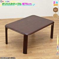 天然木製 ローテーブル 幅75cm テーブル センターテーブル ちゃぶ台 コンパクト 折りたたみ テーブル 傷防止フェルト付