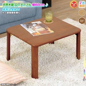 折りたたみ式センターテーブル60cm幅/全2色☆コンパクト折りたたみテーブル・ちゃぶ台☆天然木製♪