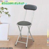 折りたたみチェア キッチンチェア 補助椅子 簡易チェア 折り畳み椅子 パイプ椅子 脚部キャップ付