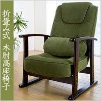 5段階リクライニング 高座椅子 座敷いす 和風チェア 座敷椅子 和室イス 低反発ウレタン椅子 腰枕付