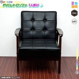 アンティーク調 ラウンジソファ 一人掛け用 ソファ PVCレザー リビングソファ 1人用 天然木フレーム