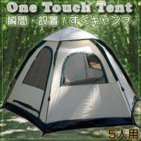簡単組立ワンタッチテント5人用 キャンプ・海・天体観測といったアウトドア・レジャーに最適 天窓付
