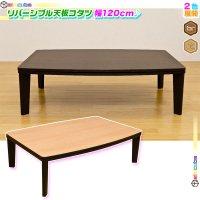カジュアル こたつ テーブル 石英管 コタツ センターテーブル 幅120cm  コタツ ローテーブル アール天板 和風 座卓 食卓  リバーシブル天板