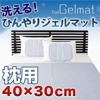 洗える!冷却ひんやりジェルマット/枕用 寝苦しい夏の強い味方ジェルパッド・冷却マット 水洗いOK