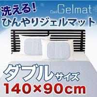 洗える!冷却ひんやりジェルマット/ダブル 寝苦しい夏の強い味方ジェルパッド 枕セットもご用意