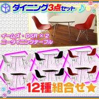 ダイニングセット 2人用 イームズ DSR シェルチェア2脚 ダイニングテーブル 幅75cm デザイン家具