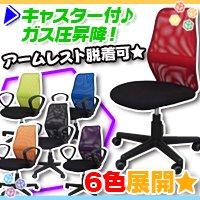メッシュチェア オフィスチェアー パソコンチェア 昇降チェア 椅子 アームレスト付 イス キャスター付