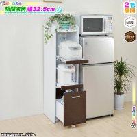 キッチン 隙間収納 幅32.5cm コンセント2口付 台所収納 キッチン収納 すきま収納 炊飯器 収納庫 スライドテーブル付