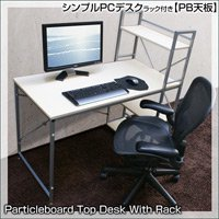 サイドラック付シンプルPCデスク120cm幅 棚付パソコンデスク,オフィスデスク,事務所 アジャスター搭載