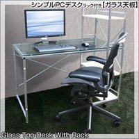 サイドラック付クリアガラスデスク120cm幅 パソコンデスク,オフィスデスク,事務所 アジャスター搭載
