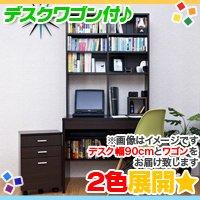 本棚付パソコンデスク 幅90cm & デスクワゴン PCデスク 学習机 書斎デスク A4収納可サイドワゴン付
