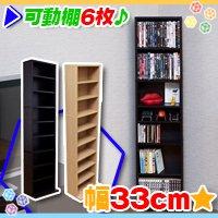 コミックラック 幅33cm 本棚 タワーラック 書棚 CDラック DVDラック 収納棚 転倒防止用金具付