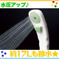 節水シャワーヘッド お風呂用シャワーヘッド☆水圧アップ シャワーヘッド 止水ボタン付☆簡単取付♪