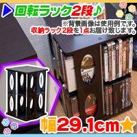 回転収納ラック2段,タワーラック,マルチラック Blu-rayラック,CDラック,DVDラック 棚板4枚