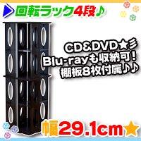 回転収納ラック4段 タワーラック マルチラック Blu-rayラック CDラック DVDラック 棚板8枚