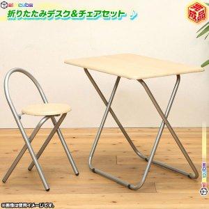 折りたたみデスク&チェアセット 完成品  折り畳みテーブル椅子セット 補助デスク  お得なセット