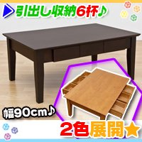 引出6杯付センターテーブル 幅90cm 収納付きテーブル 食卓 ローテーブル ちゃぶ台 座卓 天然木製