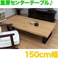 和モダン,リビングテーブル,センターテーブル幅150cm☆和風テーブル,和室用テーブル☆天然木製♪