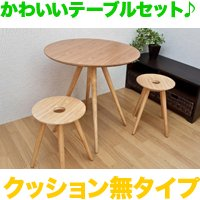 北欧風ダイニングテーブルセット丸型/クッション無 テーブル直径70cm&スツールセット チェア完成品