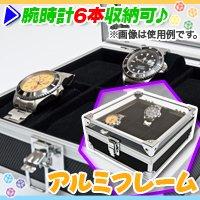 アルミウォッチケース6本用 腕時計収納ボックス 腕時計ケース コレクションケース 小物収納