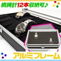 腕時計収納ケース 12本用 ウォッチケース アルミケース 腕時計ケース コレクションケース 小物収納