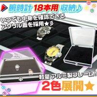 アルミ製 腕時計ケース 18本用 軽量 アルミウォッチケース 腕時計収納ボックス コレクション 小物収納