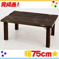 焼杉調テーブル幅75cm 折りたたみテーブル ローテーブル センターテーブル 座卓 浮造り天然木製
