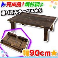 焼杉調テーブル幅90cm,折りたたみテーブル ローテーブル,センターテーブル,座卓 浮造り天然木製