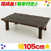 焼杉調テーブル幅105cm,折りたたみテーブル ローテーブル,センターテーブル,座卓 浮造り天然木製