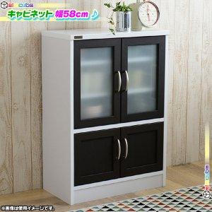 食器棚 幅58cm 奥行29.8cm キッチン収納棚 高さ82cm☆キッチンボード カップボード 食器収納棚☆台所用♪
