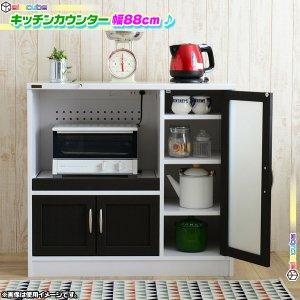 キッチンボード 幅88cm キッチン収納 食器棚☆キッチンカウンター 台所収納☆コンセント2口付♪