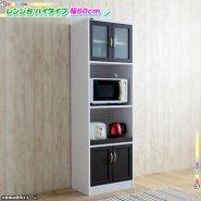 電子レンジ台 幅58cm 高さ182cm スライド棚付 レンジボード キッチンボード 2口コンセント搭載