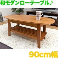 和モダン 棚付センターテーブル 幅90cm 和テーブル 食卓 ローテーブル コーヒーテーブル 座卓 天然木製