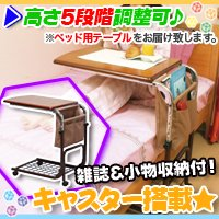 コの字型ベッド用テーブル 介護用テーブル 補助テーブル サイドテーブル 簡易デスク キャスター付