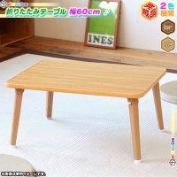 折りたたみテーブル 幅60cm 補助テーブル 折り畳みテーブル ローテーブル 座卓 メラミン加工