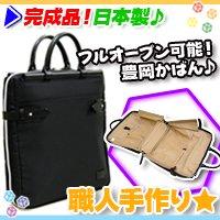 日本製ビジネスバッグ/黒 鞄 3WAYバッグ リュック ショルダー 本革取手 メンズ鞄 ショルダーベルト付