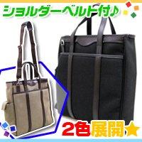日本製 ビジネストートバッグ カジュアルバッグ 本革ハンドル 仕事用鞄 ショルダーベルト付