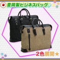 日本製バックスキン調ビジネスバッグ,メンズ鞄/全2色 国産かばん,本革ハンドル ショルダーベルト付